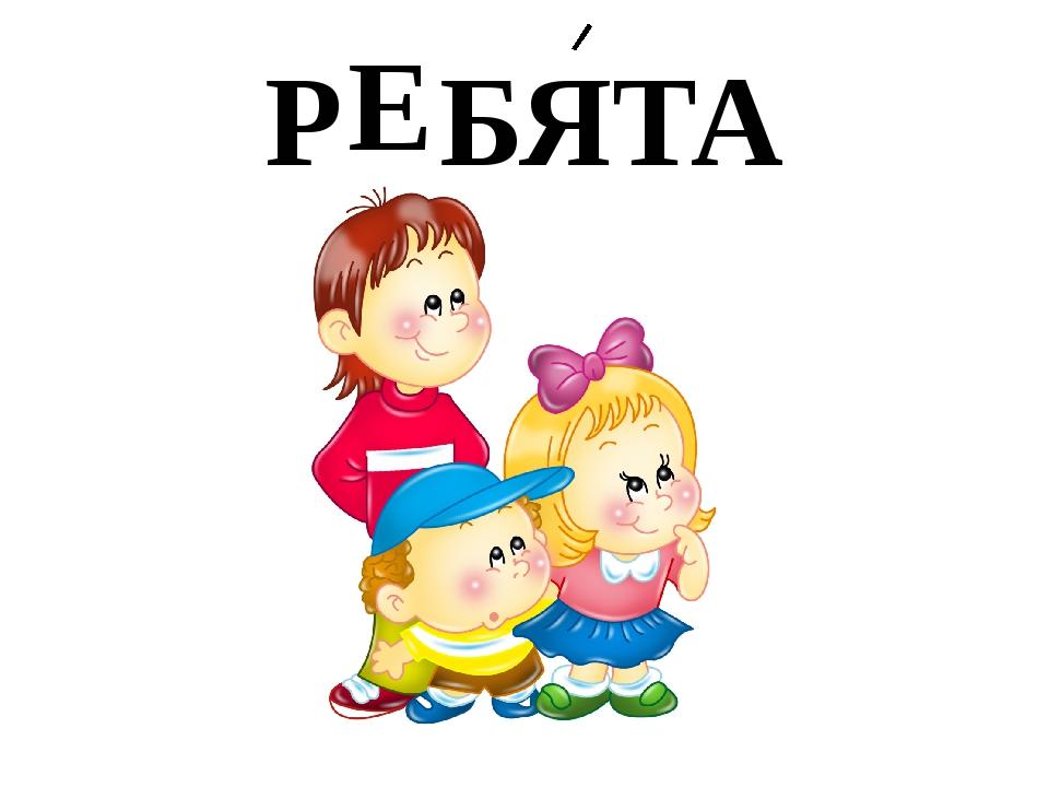 Р БЯТА Е