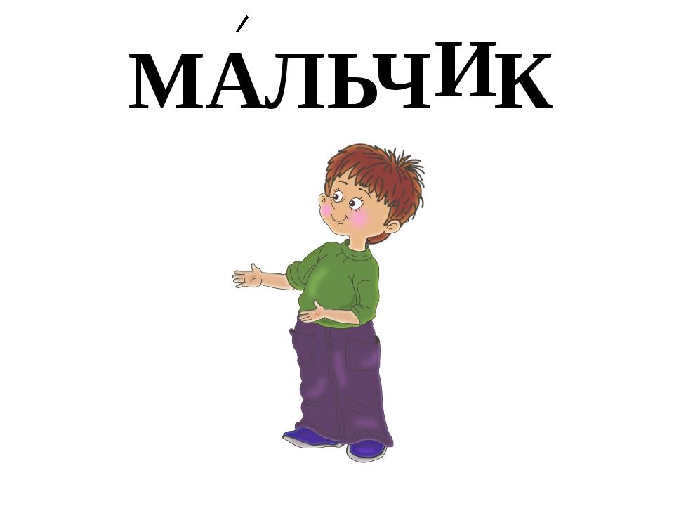 МАЛЬЧ К И