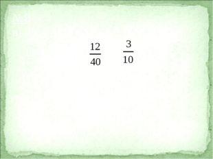 №8 в) 4 т = 40 ц 12 ц : 40 ц = = 0,3  100% = 30% г) 0,034 ц = 3,4 кг 3,4 кг