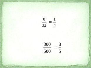 № 8 а) 3,2 м = 32 дм 8 дм : 32 дм = 0,25  100% = 25% б) 0,3 = = 300 м 300 м