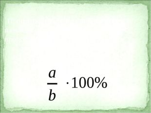 Процентным отношением чисел a и b называют их отношение, выраженное в процент