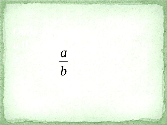 Отношением двух чисел а и b называют их частное: а : b или (а  0, b  0).