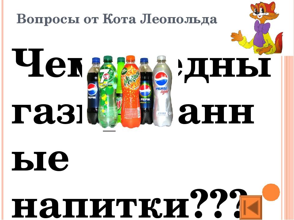Вопросы от Кота Леопольда  Во-первых, это углеводы. В 0,33 л. Pepsi-Cola со...