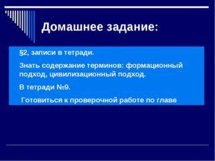 Домашнее задание: §2, записи в тетради. Знать содержание терминов: формационн
