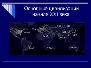 Основные цивилизации начала XXI века