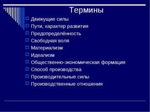 Термины Движущие силы Пути, характер развития Предопределённость Свободная во