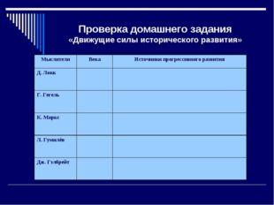 Проверка домашнего задания «Движущие силы исторического развития» МыслителиВ