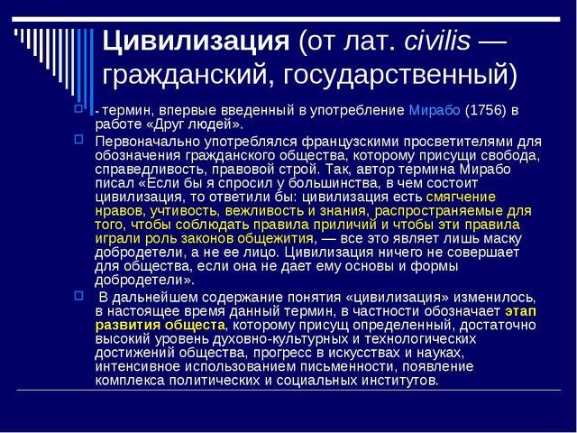 Цивилизация (от лат.civilis— гражданский, государственный) - термин, вперв...