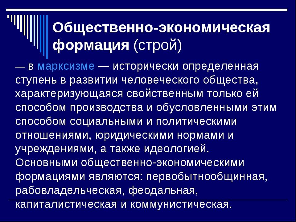 Общественно-экономическая формация (строй) — в марксизме— исторически опред...
