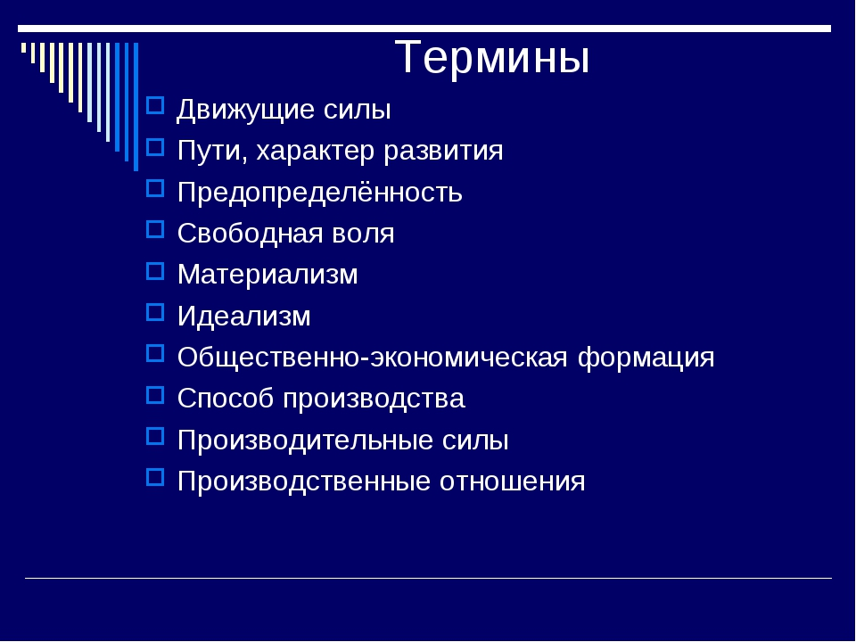 Термины Движущие силы Пути, характер развития Предопределённость Свободная во...
