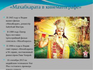 «Махабхарата в кинематографе» В 1965 году в Индии вышел фильм «Махабхарат», р