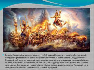 Великаябитва на Курукшетрезнаменует собой началоКали-юги— четвёртой и по