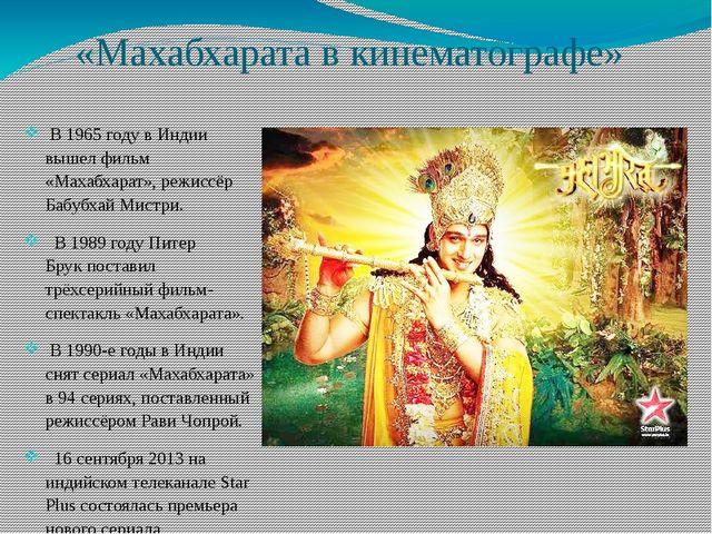 «Махабхарата в кинематографе» В 1965 году в Индии вышел фильм «Махабхарат», р...
