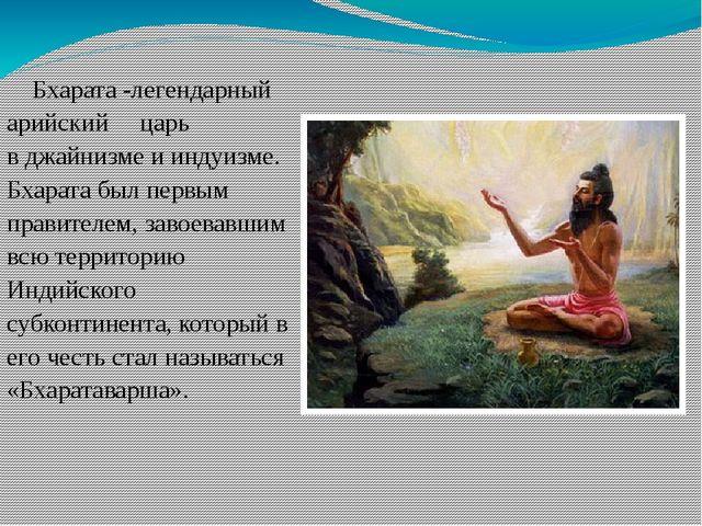 Бхарата -легендарный арийский царь вджайнизмеииндуизме. Бхарата был пер...