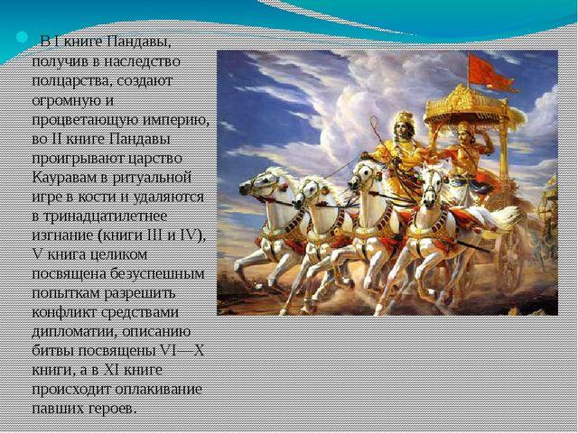 В I книге Пандавы, получив в наследство полцарства, создают огромную и проц...
