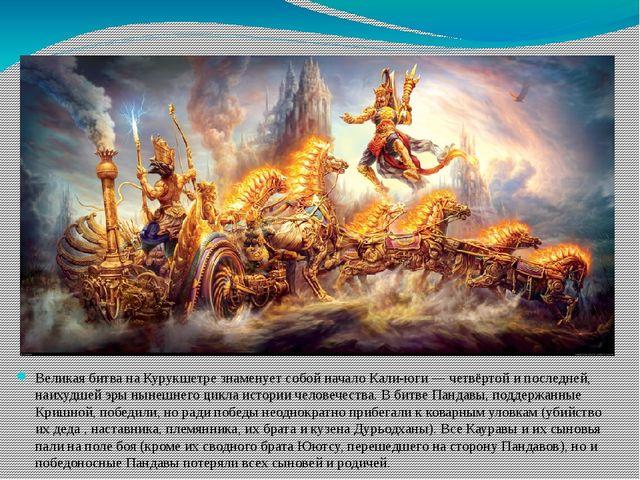 Великаябитва на Курукшетрезнаменует собой началоКали-юги— четвёртой и по...