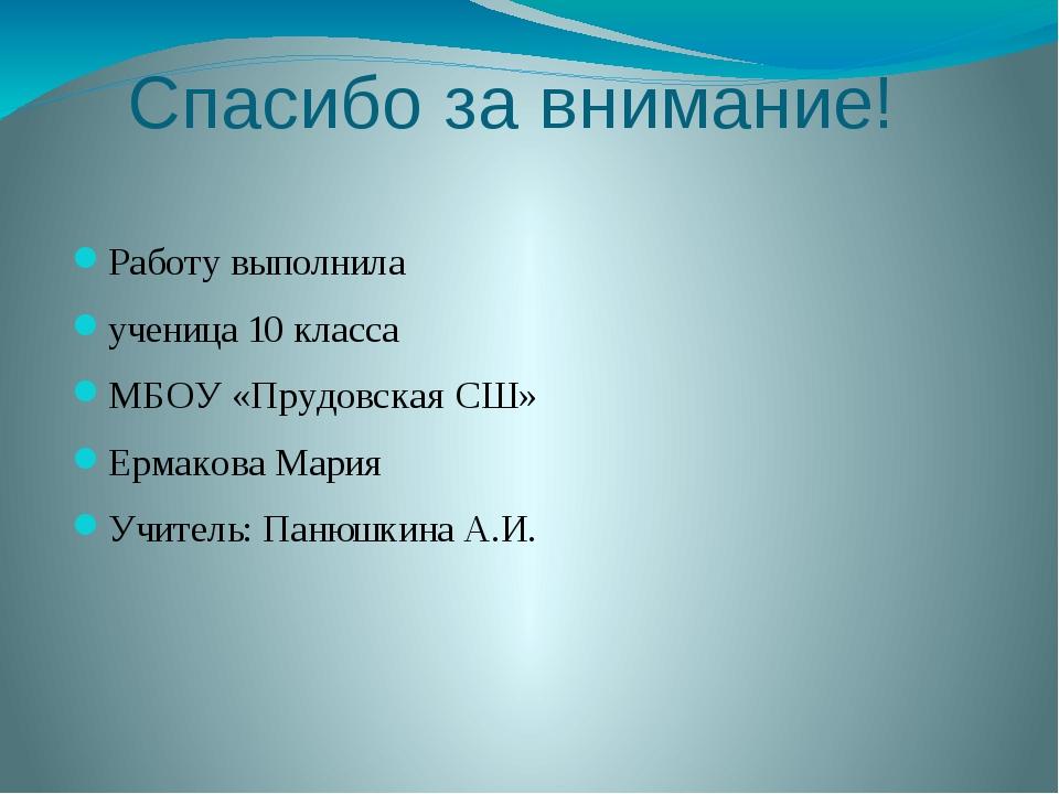 Спасибо за внимание! Работу выполнила ученица 10 класса МБОУ «Прудовская СШ»...