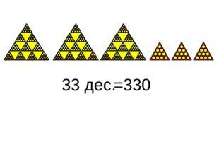 33 дес. =330