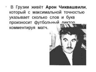В Грузии живёт Арон Чиквашвили, который с максимальной точностью указывает с