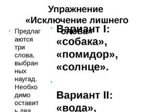 Упражнение «Исключение лишнего слова» Предлагаются три слова, выбранных науга