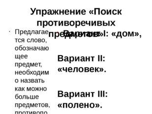 Упражнение «Поиск противоречивых предметов» Предлагается слово, обозначающее