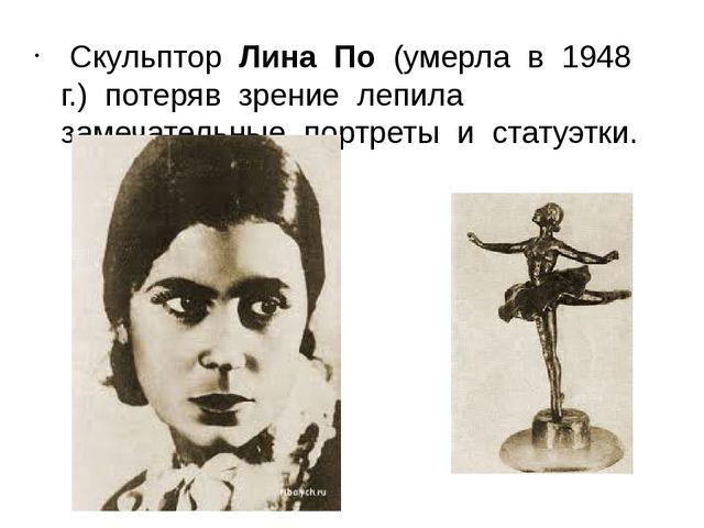 Скульптор Лина По (умерла в 1948 г.) потеряв зрение лепила замечательные пор...