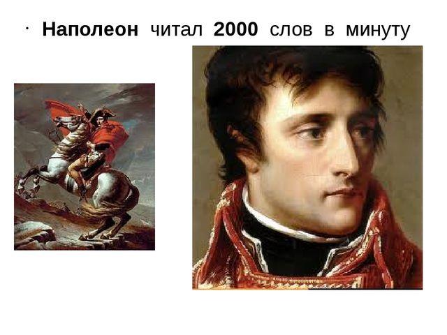 Наполеон читал 2000 слов в минуту