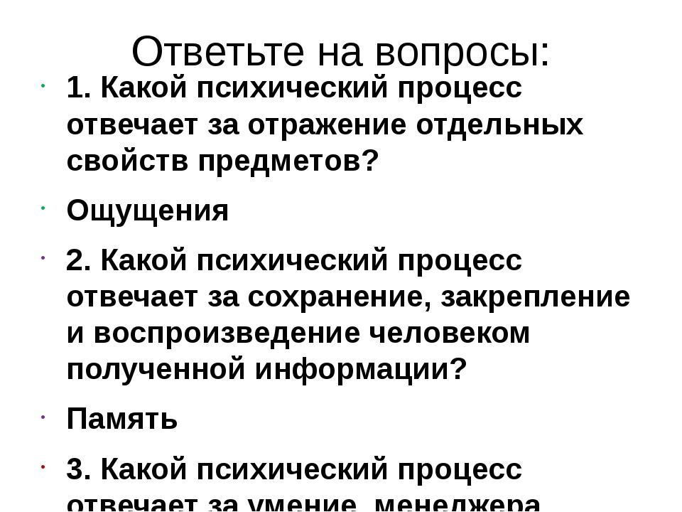 Ответьте на вопросы: 1. Какой психический процесс отвечает за отражение отдел...