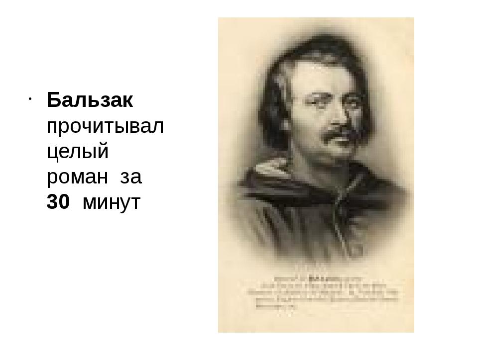 Бальзак прочитывал целый роман за 30 минут