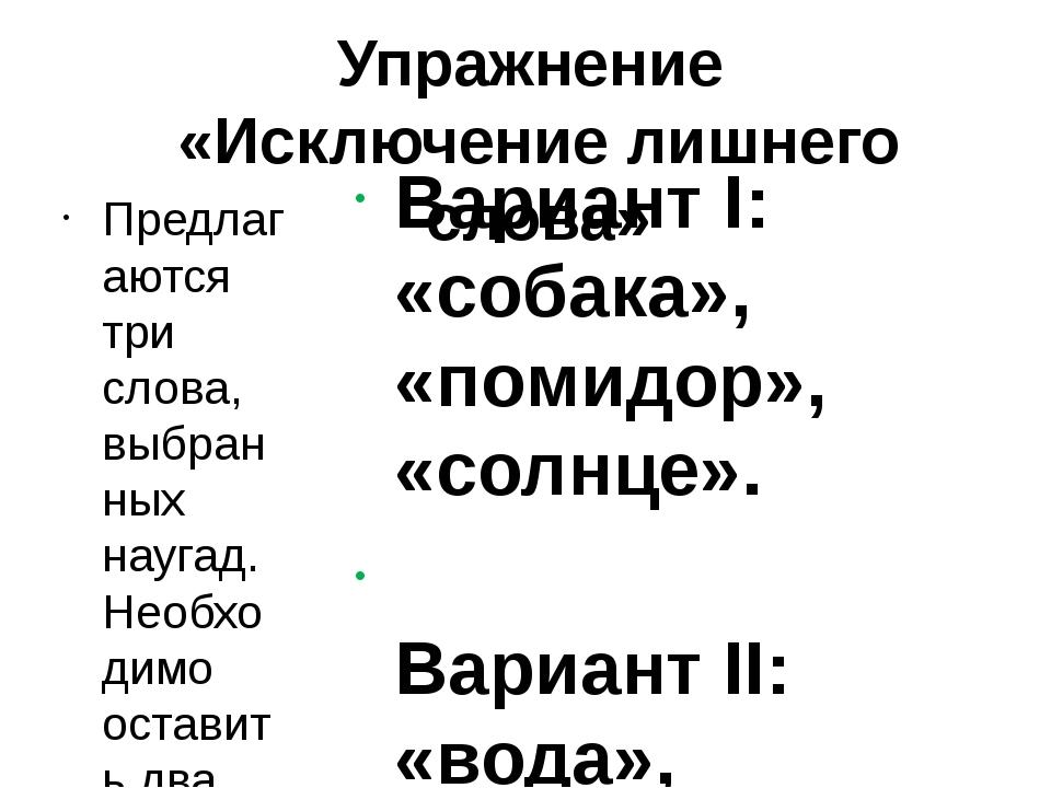 Упражнение «Исключение лишнего слова» Предлагаются три слова, выбранных науга...