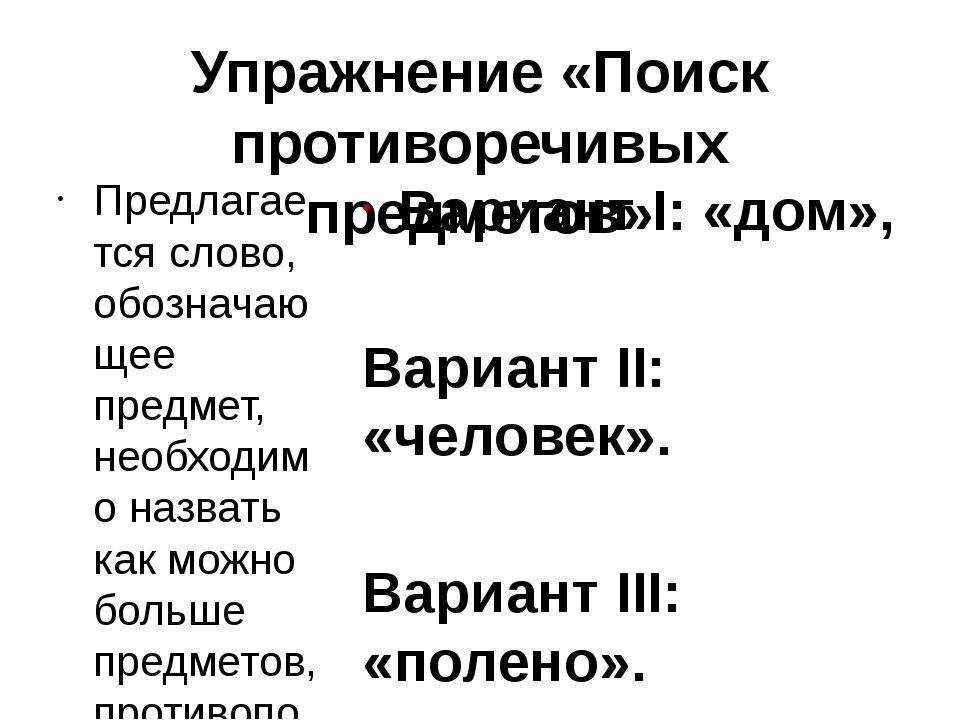 Упражнение «Поиск противоречивых предметов» Предлагается слово, обозначающее...