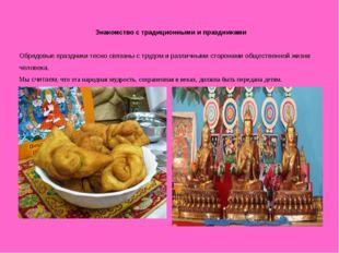 . Знакомство с традиционными и праздниками Обрядовые праздники тесно связаны