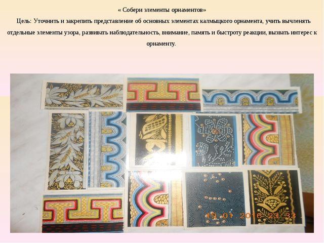 « Собери элементы орнаментов» Цель: Уточнить и закрепить представление об ос...