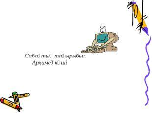 Сабақтың тақырыбы: Архимед күші