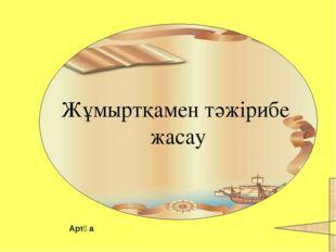а) Көзі қырағы, жанған жарықты алыстан көреді 5 ұпай б) Жүрегіңнің қуаты 2.2