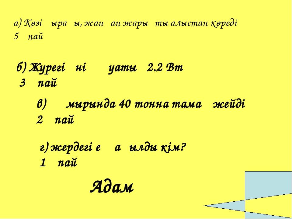 а) Зерттеу жұмыстарына құрал ретінде қолданылады 5 ұпай б) Іші ауаға толы 3 ұ...