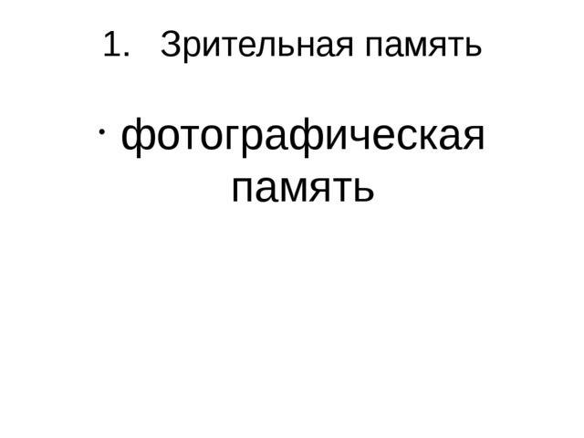 1.Зрительная память фотографическая память