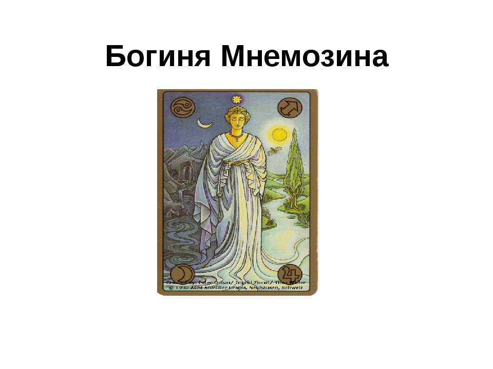 Богиня Мнемозина
