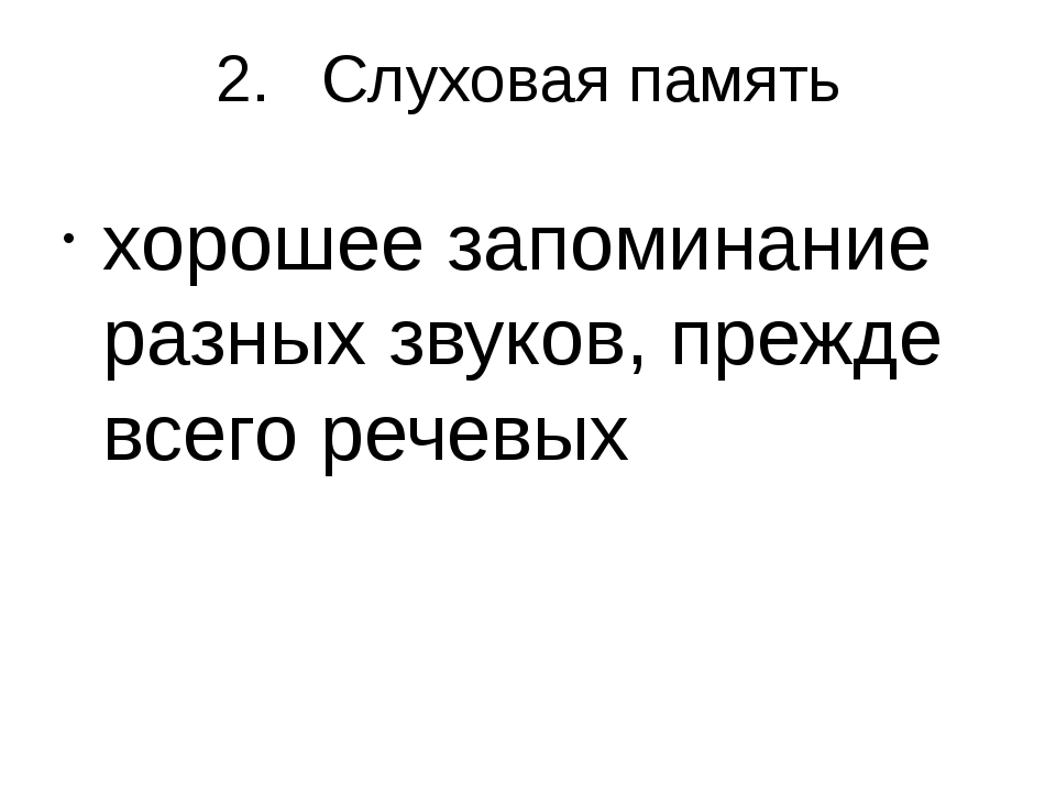 2.Слуховая память хорошее запоминание разных звуков, прежде всего речевых