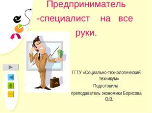 Предприниматель -специалист на все руки. ГГТУ «Социально-технологический техн