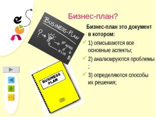 Бизнес-план? Бизнес-план это документ в котором: 1) описываются все основные