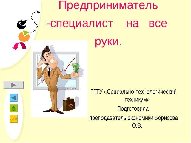 Предприниматель -специалист на все руки. ГГТУ «Социально-технологический техн...