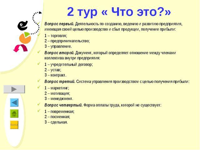 2 тур « Что это?» Вопрос первый. Деятельность по созданию, ведению и развитию...