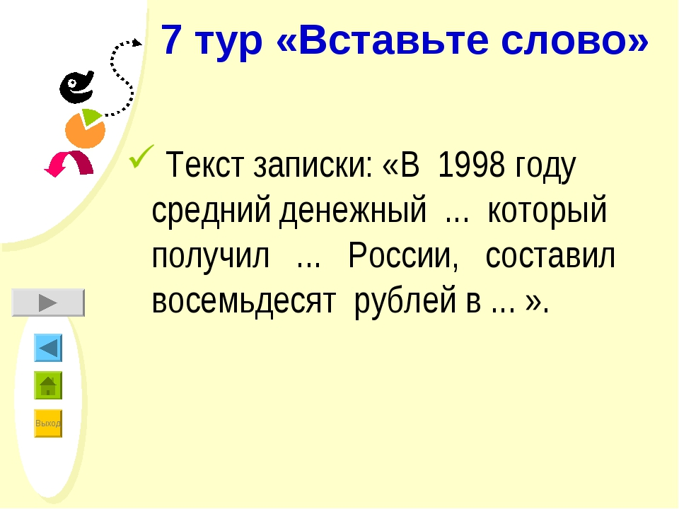 7 тур «Вставьте слово» Текст записки: «В 1998 году средний денежный ... котор...