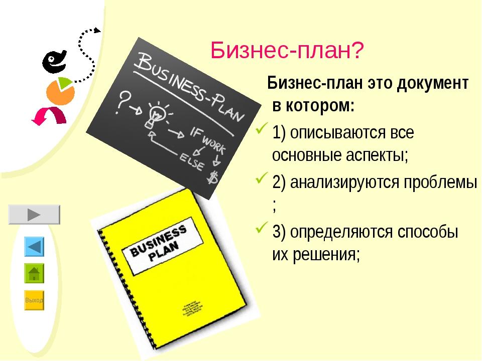 Бизнес-план? Бизнес-план это документ в котором: 1) описываются все основные...