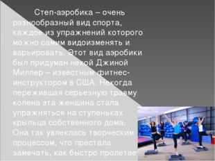 Степ-аэробика – очень разнообразный вид спорта, каждое из упражнений котор
