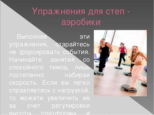 Упражнения для степ - аэробики Выполняя эти упражнения, старайтесь не форсир...