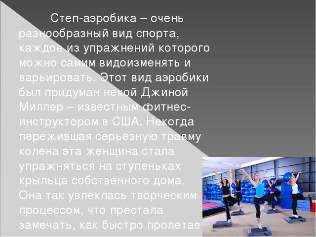 Степ-аэробика – очень разнообразный вид спорта, каждое из упражнений котор...