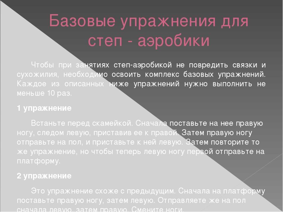 Базовые упражнения для степ - аэробики Чтобы при занятиях степ-аэробикой не...