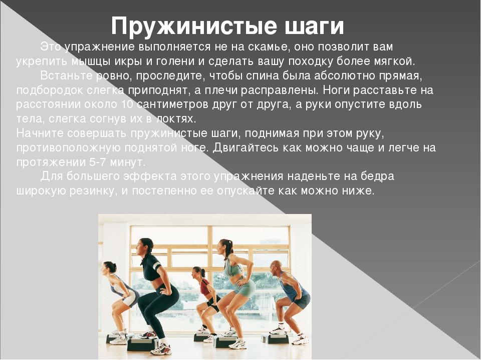 Пружинистые шаги Это упражнение выполняется не на скамье, оно позволит вам...